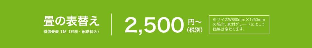 畳の表替え2,500円~