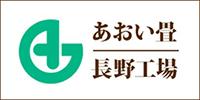 あおい畳長野工場WEBサイト