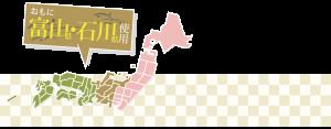 """江戸間・関東間・田舎間・狭間は主に富山県・石川県で使用されています。"""""""""""