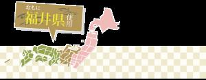中京間は主に福井県で使用されています。
