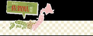 六二間は主に佐賀県で使用されています。