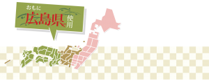 六一間は主に広島県で使用されています