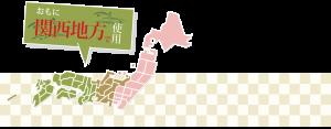 京間は主に関西地方で使用されているます